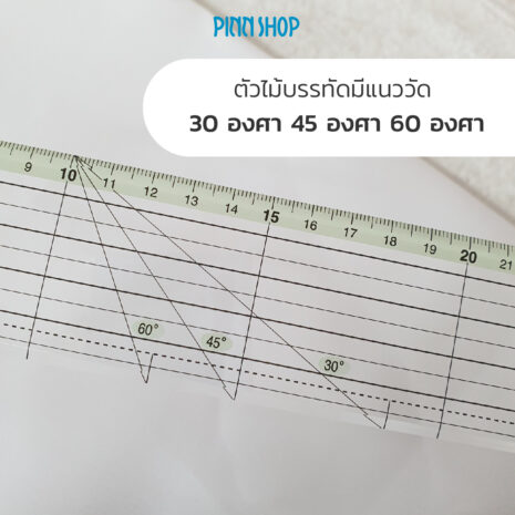 KZ-CLOVER57-927-Patchwork-ruler50CM-04