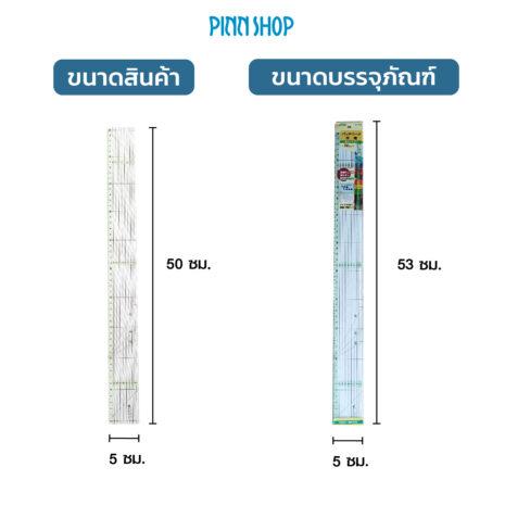 KZ-CLOVER57-927-Patchwork-ruler50CM-08