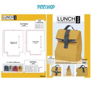 ชุดคิทส์ Lunch Bag